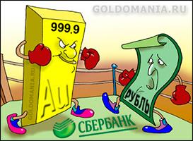 Курс золота в Сбербанке