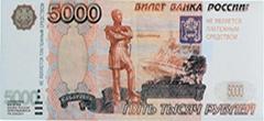 Банкнота 5000 российских рублей