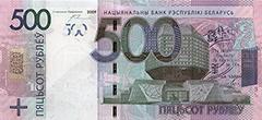 Банкнота 500 белорусских рублей