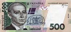 Банкнота 500 гривен